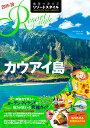 R04 地球の歩き方 リゾートスタイル カウアイ島 2019〜2020 [ 地球の歩き方編集室 ]