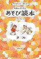だるまちゃんと楽しむ 日本の子どものあそび読本