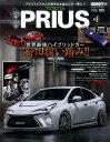 トヨタプリウス(no.8) STYLE RV キングオブハイブリットカーが新時代を築く (ニューズムック RVドレスアップガイドシリーズ Vol..