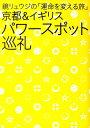 京都&イギリス パワースポット巡礼 鏡リュウジの「運命を変える旅」 [ 鏡リュウジ ]