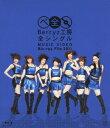 Berryz工房 全シングル MUSIC VIDEO Blu-ray File 201