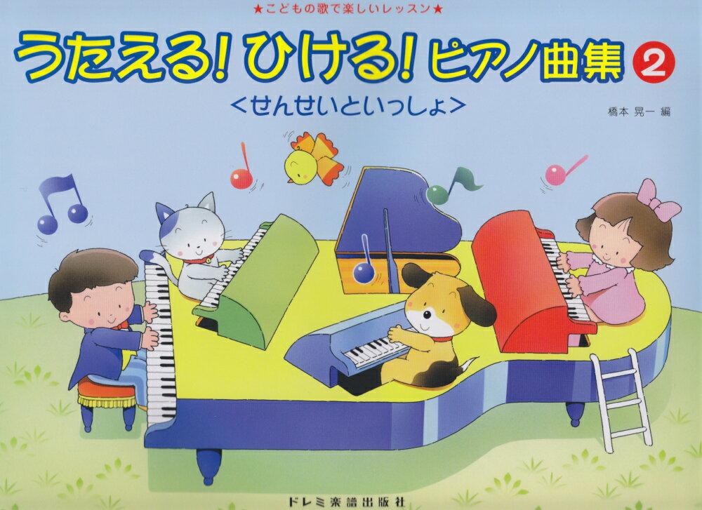 うたえる!ひける!ピアノ曲集(2) こどもの歌で楽しいレッスン せんせいといっしょ [ 橋本晃一(音楽家) ]