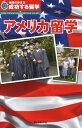 アメリカ留学改訂第5版 成功する留学 (地球の歩き方) [ 地球の歩き方T&E ]