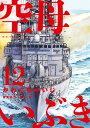 空母いぶき(12) (ビッグ コミックス) [ かわぐち かいじ ]
