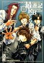 最遊記RELOAD BLASTアンソロジー (IDコミックス ZERO-SUMコミックス)