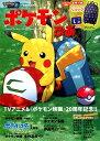 ポケモンぴあ ?Pokemon The Movie 20th T 付録ポケモンぴあ特製キミといっしょ