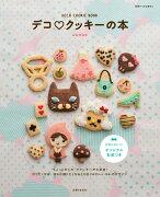 デコ・クッキーの本