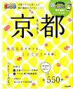 まち歩き京都 (まっぷるマガジン)