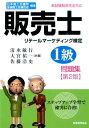 販売士1級問題集第2版 日本商工会議所全国商工会連合会検定 [ 清水敏行 ]