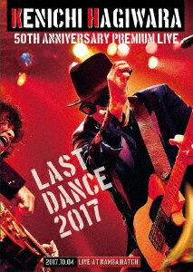KENICHI HAGIWARA 50TH ANNIVERSARY PREMIUM LIVE LAST DANCE 2017 [ 萩原健一 ]