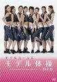 モデルガールズ モデル体操 DVD