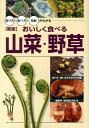おいしく食べる山菜・野草新版 採り方・食べ方・効能がわかる