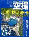 山形・秋田堤防・磯釣り場ガイド