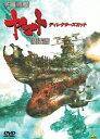 宇宙戦艦ヤマト 復活篇 ディレクターズカット 西崎義展