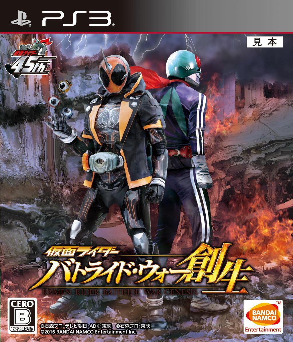 仮面ライダー バトライド・ウォー 創生 通常版 PS3版