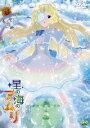 星の海のアムリ 3 [ 牧野由依 ]