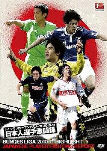 ドイツサッカー・ブンデスリーガ 2010-11 日本人選手激闘録