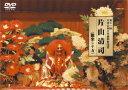 第十一回 日本伝統文化振興財団賞::片山清司(能楽シテ方) [ 片山清司 ]