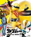 秘密戦隊ゴレンジャー Blu-ray BOX 3【Blu-ray】 [ 誠直也 ]