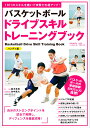 バスケットボール ドライブスキルトレーニングブック ハンディ版 [ 鈴木良和 ]