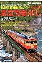 お立ち台通信(vol.10) 鉄道写真撮影地ガイド (NEKO MOOK)