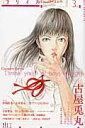 ユリイカ(第48巻第5号) 詩と批評 特集:古屋兎丸