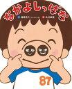 なかよしっぱな (ぴっかぴかえほん) [ 福徳 秀介 ]