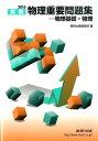 物理重要問題集物理基礎・物理(2016) [ 数研出版編集部 ]