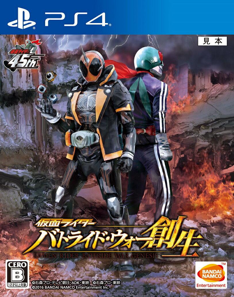 【予約】仮面ライダー バトライド・ウォー 創生 通常版 PS4版