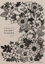 ��G���garden�̑��ԂƓ����� [ garden ]