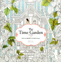 The Time Garden時の庭園 [ ダリア・ソン ]