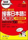 すぐに使える接客日本語会話 大特訓 中国語版 水谷 信子