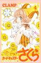 カードキャプターさくら クリアカード編(4) (KCデラックス なかよし) [ CLAMP ]