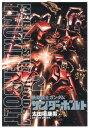 機動戦士ガンダム サンダーボルト 2 (ビッグ コミックス〔...