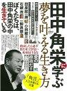 田中角栄に学ぶ夢を叶える生き方 THE KAKUEI BOOK (エイムック)