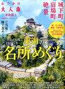 おでかけ大人旅東海版(5) 城・古い町並・絶景・名産名品歴史ある名所感動の景勝 (