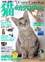 日本と世界の猫のカタログ 2021年版 (SEIBIDO MOOK) [ 成美堂出版編集部 ]