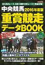 中央競馬重賞競走データBOOK(2016年度版)