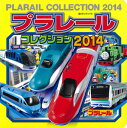 【バーゲン本】プラレールコレクション2014 [ 超ひみつゲット!87 ]