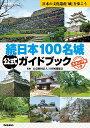 続日本100名城公式ガイドブック スタンプ帳つき (歴史群像シリーズ特別編集) [ 公益財団法人 日