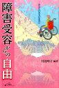 「障害受容からの自由」を読む