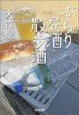 ぶらり昼酒・散歩酒 (光文社文庫) [ 大竹聡 ]