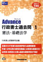 【送料無料】Advance行政書士過去問1(2011年度版)