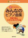 初心者でも弾ける 超かんたん みんなのピアノ曲集 宮崎駿 スタジオジブリ編 音名ふりがな付きの大きな譜面 アレンジ:青山しおり