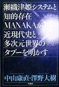 瀬織津姫システムと知的存在MANAKAが近現代史と多次元世界のタブーを明かす [ 中山康直 ]