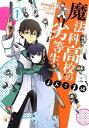 魔法科高校の劣等生よんこま編(1) (電撃コミックスNEXT) [ tamago ]