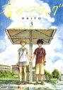 青のフラッグ 3 (ジャンプコミックス) [ KAITO ]