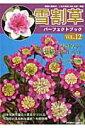 雪割草パーフェクトブック(vol.12)