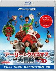 アーサー・クリスマスの大冒険 IN 3D クリスマス・エディション【Blu-ray】