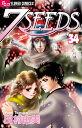 7SEEDS 34 (フラワーコミックス) 田村 由美